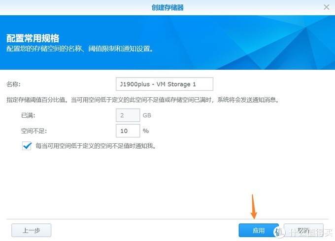 群晖nas玩机教程:3分钟 用自带的VMM虚拟机安装 荒野无灯大佬精简版win10系统