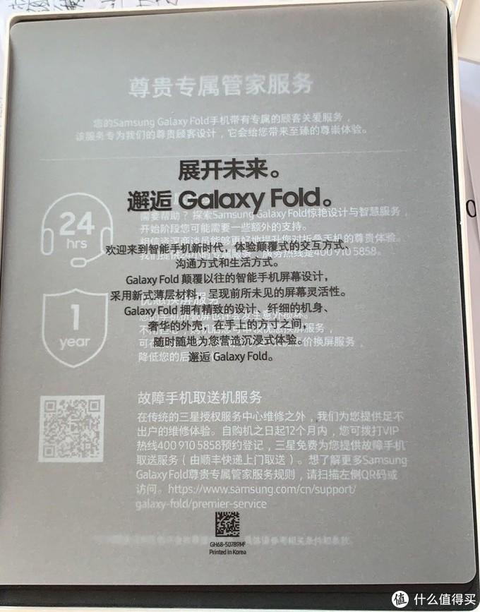 聊一聊Galaxy Fold