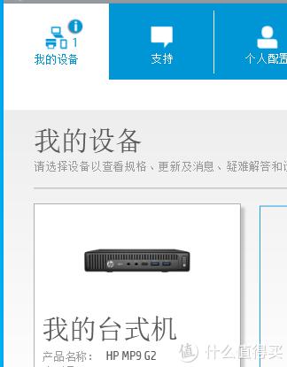 我爱迷你主机之——李逵还是李鬼,闲鱼入手HP MP9 G2迷你主机