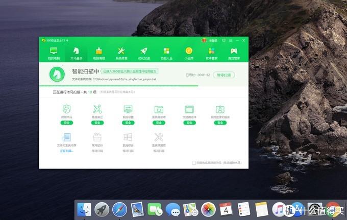 在mac桌面打开windows里的360卫士