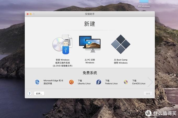 初探Mac系统虚拟机--Parallels Desktop(一)