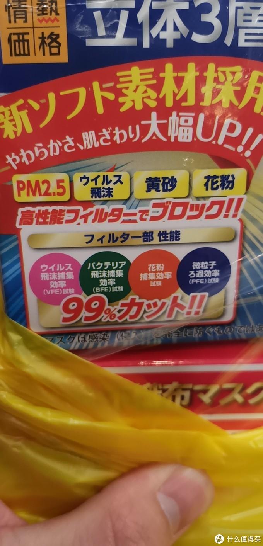 鼠年春节日本买口罩之行