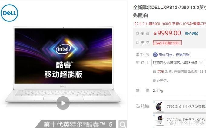 戴尔XPS13 7390:i5 10210U+8GB+512GB,9999元