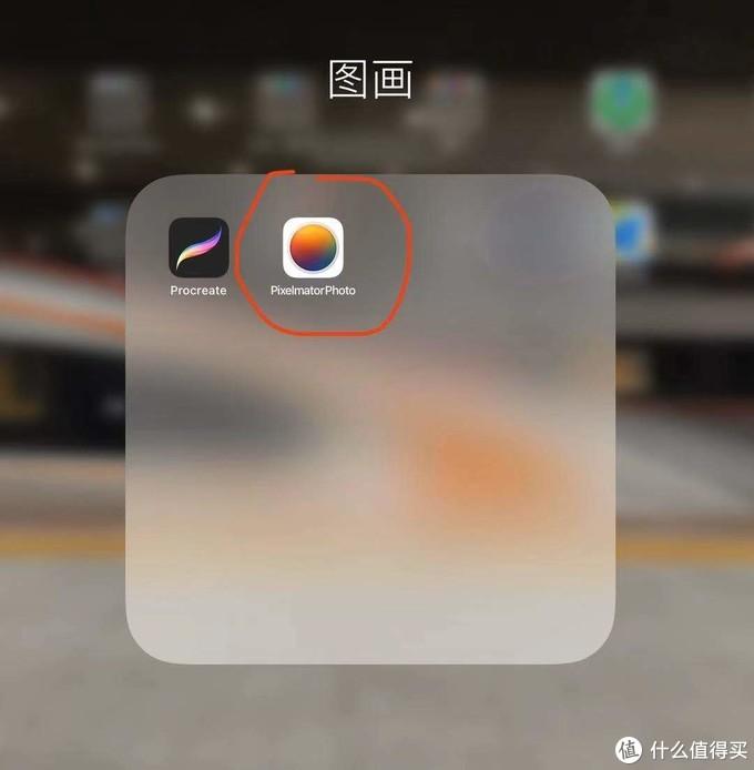 用图中的Pixelmator Photo修图