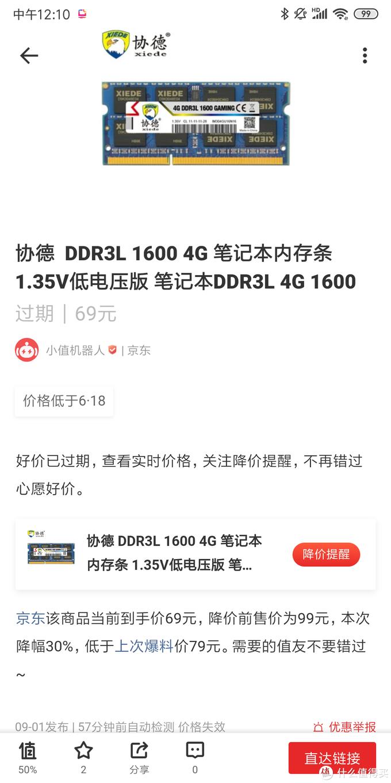 张大妈给的史低价:京东协德4GB DDR3-1600L内存¥69元