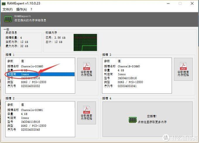 使用内存专家(RAMExpert)打开之后识别制造商为:Inmos