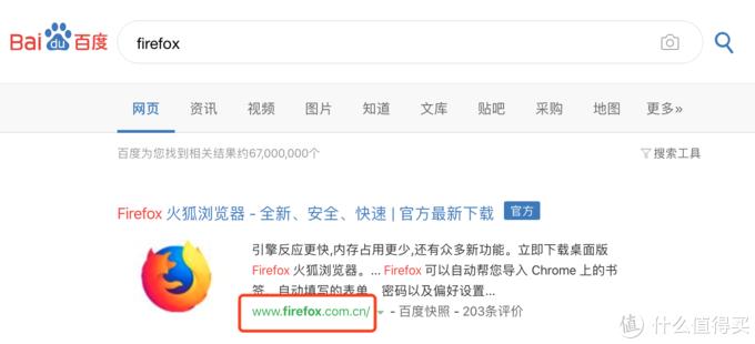 """百度搜索""""firefox"""""""