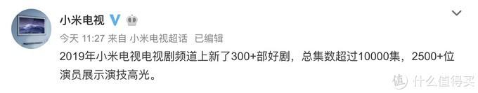 小米电视2019年上新300+电视剧 总集数超过10000集