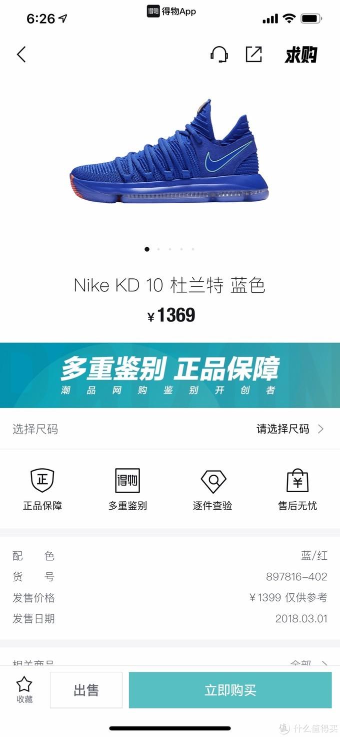 老鞋新入之KD10简单开箱测评