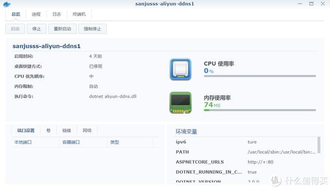 UNRAID 用docker容器设置IPv6 DDNS