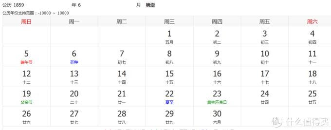 农历五月对应阳历6月,非常巧合的是,这一年农历和阳历正好差一个月。5月24对应阳历6月24。