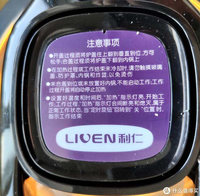 听说空气炸锅可以炸一切——利仁(Liven)空气炸锅KZ-J5000B