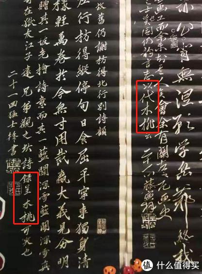 两幅字都是有以代木桃的字样。