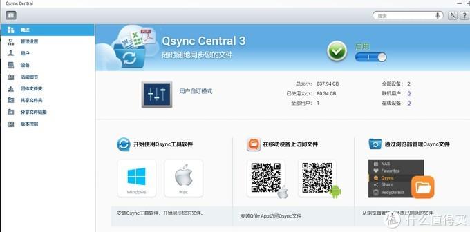 QNAP新手教程:威联通应用安装和推荐!相册、同步、影音、Docker、虚拟机,一个不能少!