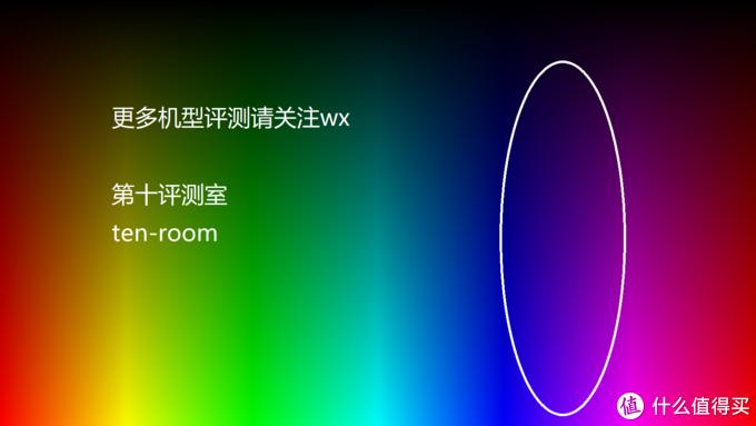 大概就是蓝色和紫色的过渡位置有问题,蓝绿色过渡也有偏差