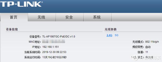 两室一厅5G WiFi全满格—TP AP1907GC吸顶AP体验评测