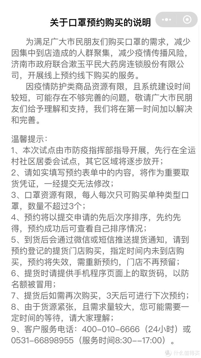 """线下微信""""漱玉平民""""小程序可以预约口罩"""