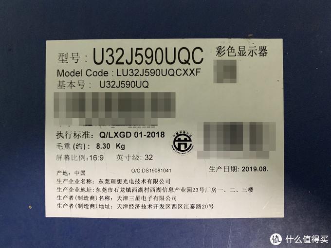 三星显示器U32J590UQC开箱