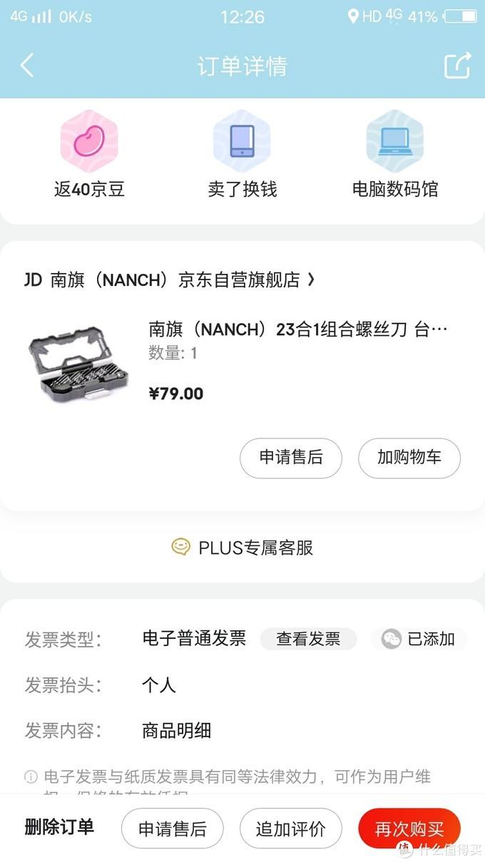 南旗(NANCH)23合1组合螺丝刀 晒单