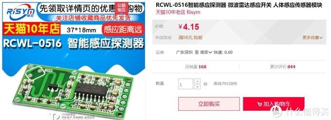 另一个人体感应器RCWL-0516