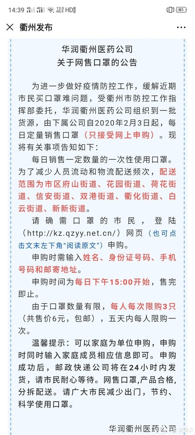 衢州网售口罩,每天15点开始。