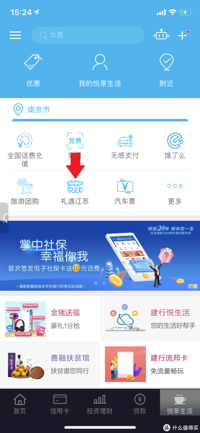 建行App支付0.04元=20元话费——手把手教你,羊毛薅得飞起!