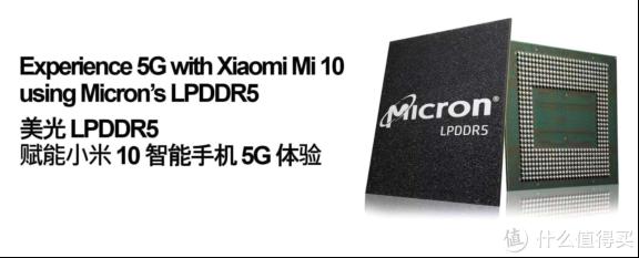 小米10首个官方爆料:全球首款LPDDR5手机