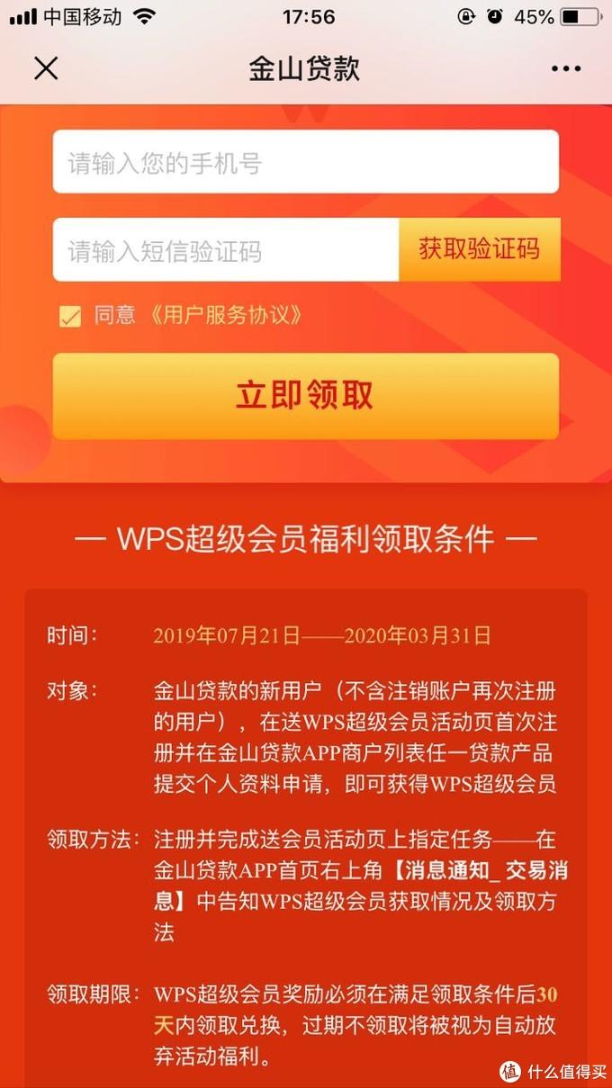 WPS会员要89元/年?不要再浪费钱了,给你整理了这份WPS免费会员领取攻略,最高可领118天!
