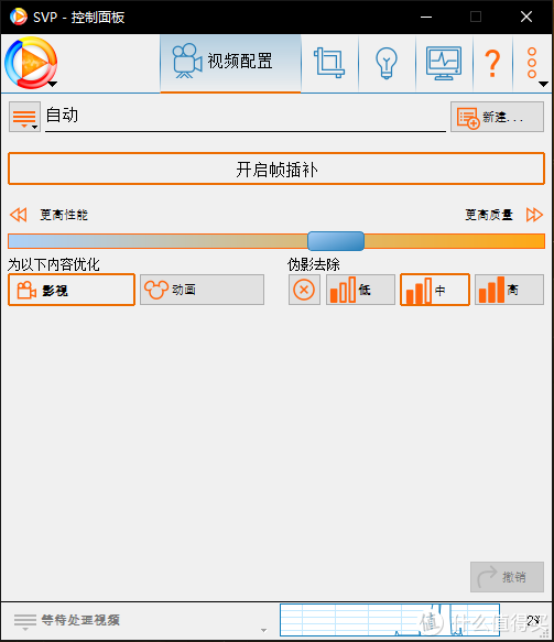 进入软件界面了。这里是默认开启帧插补的。