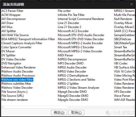 选择ffdshow raw video filter后点确定