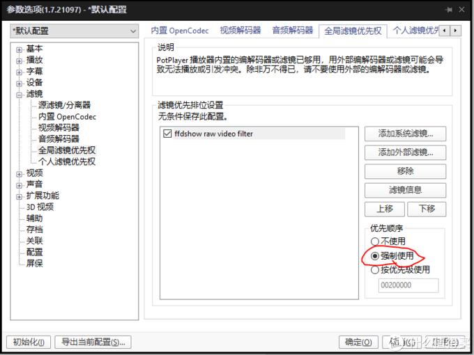 点一下ffdshow raw video filter后选择右边的强制使用后应用