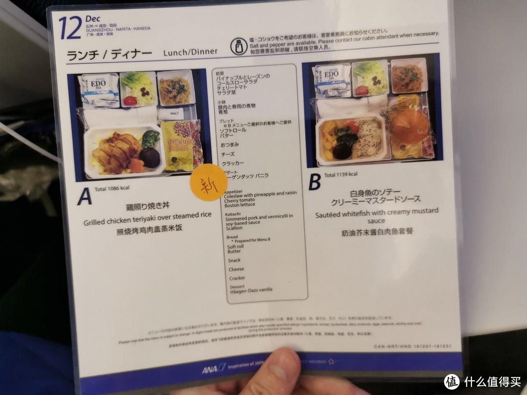 经济舱的飞机餐二选一