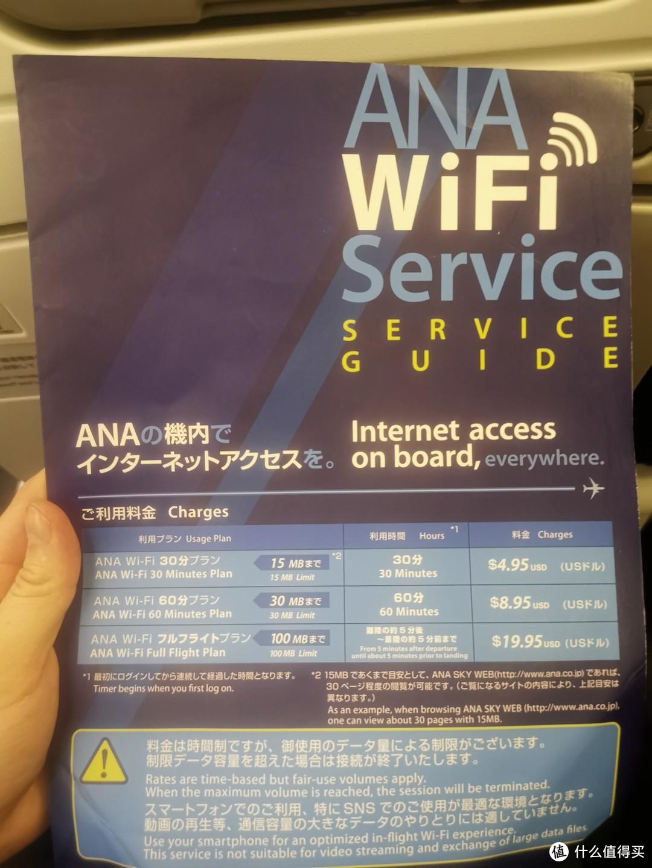 机上可以上WIFI,但价格有点高
