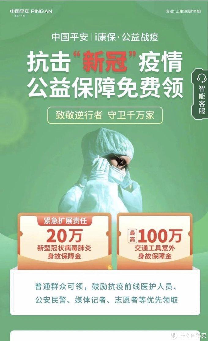 针对「新冠病毒疫情」,免费50万身故保障等你来领!