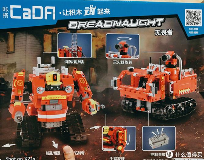 这个积木有两种形态,一种是消防车一种是机器人。选择了机器人形态