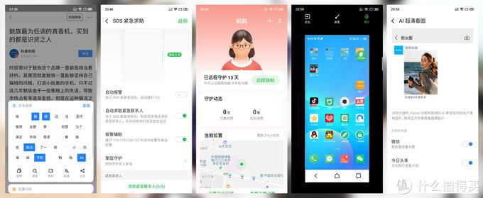"""""""轻量级续航坦克""""准旗舰——魅族16T"""