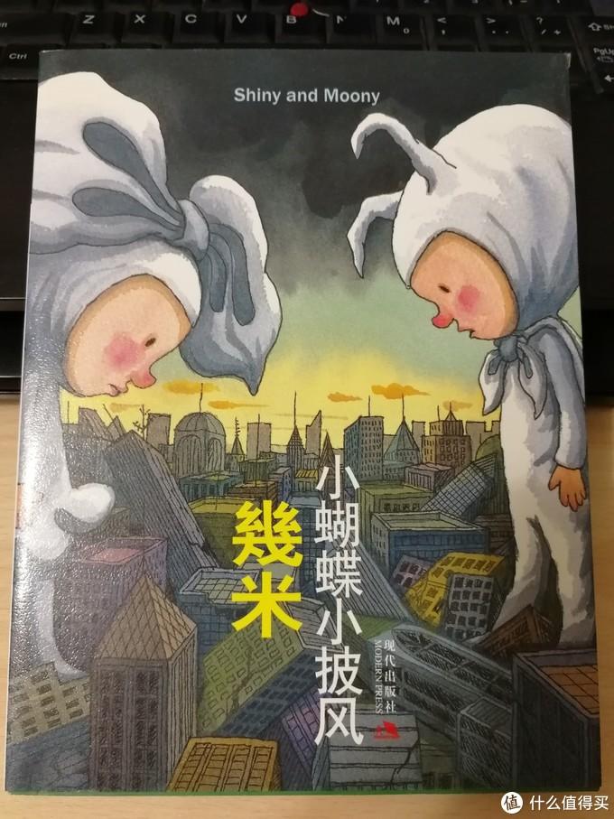 两个小孩子看世界