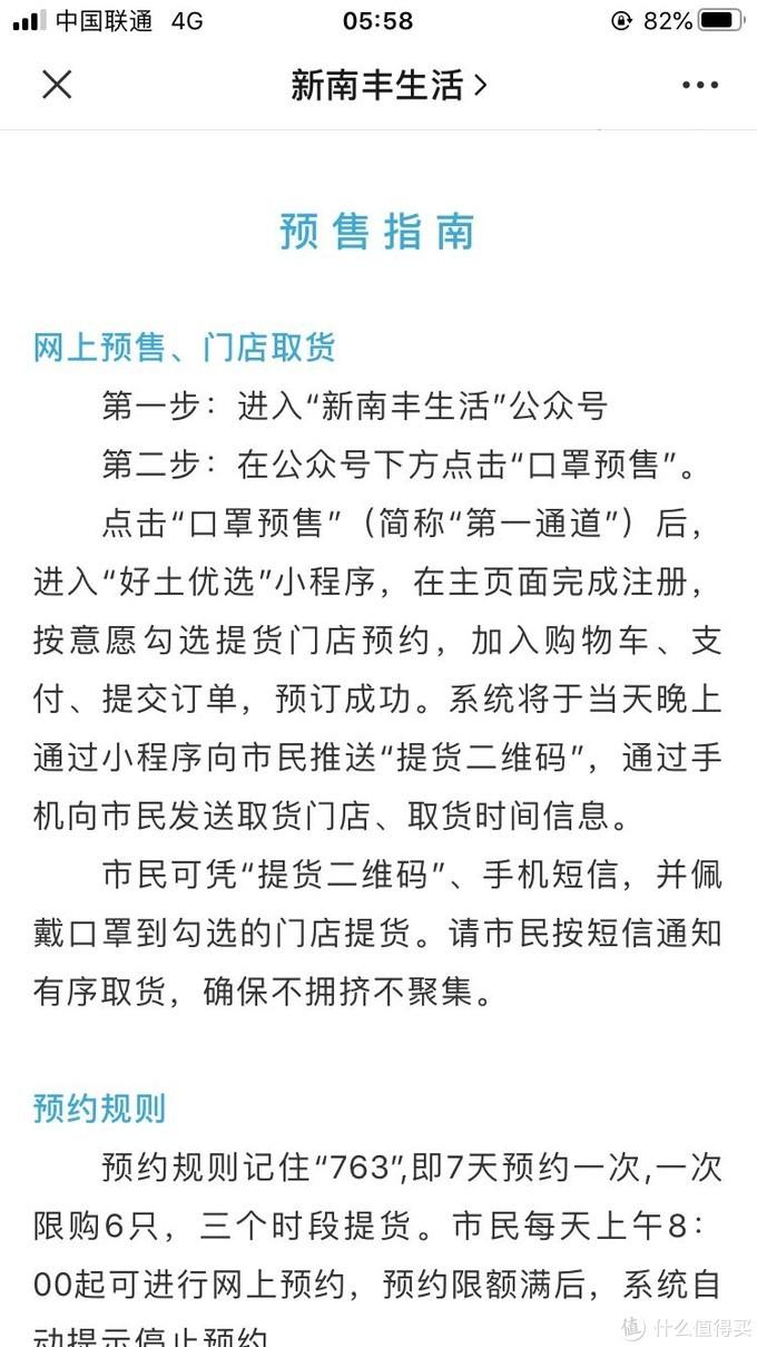 福建漳州口罩可微信预约购买,每日上午8时,每人7日一次6只