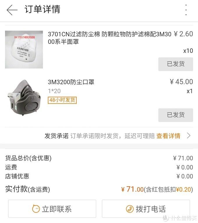 当前口罩短缺情况下购买3m3200防毒面具应对疫情