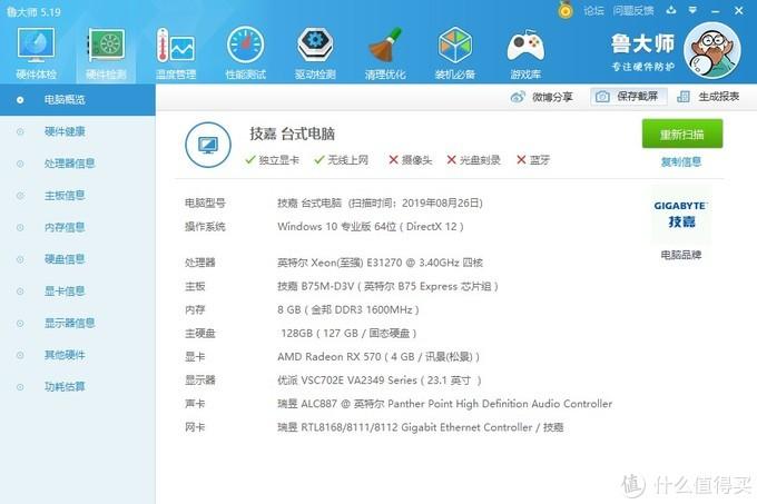 XEON E3-1270测试平台一览