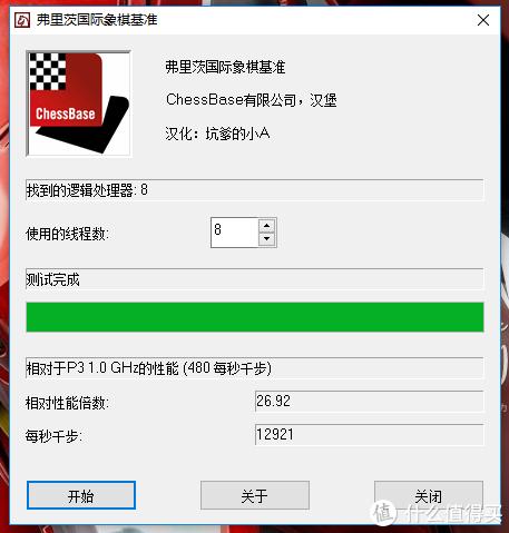 XEON E3-1270国际象棋测试:12921