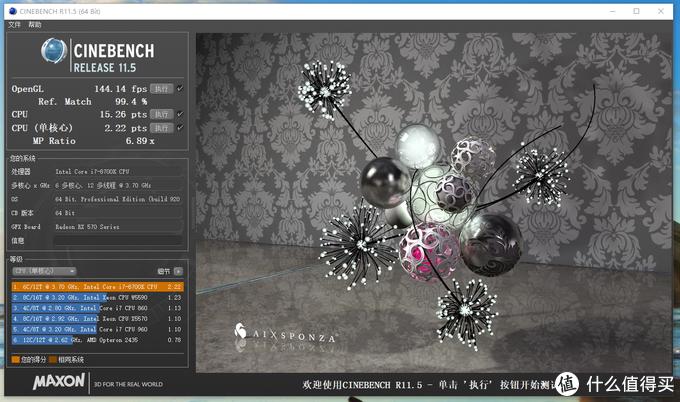 i7-8700k CineBench R11.5测试成绩:单核:2.22;多核:15.26