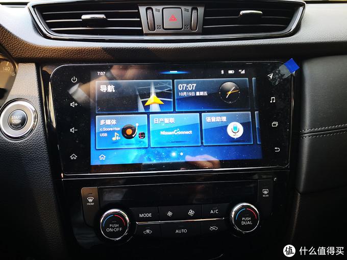 车机和空调。2019款奇骏首款使用了智联系统。其实就是个阉割版的PAD。免费赠送在线导航流量。多媒体只支持USB和蓝牙(没有AUX和CD),USB也不支持苹果和安卓的手机映射。当然,点击日产智联后,里面是有酷我音乐和一个在线电台的,但这个需要流量,也可以手机共享流量给车机用。经过偶尔泡论坛,还没发现有信息显示可以更换车机的流量卡的。空调是左右分区的,相比起我以前的骐达,还是比较快就能有凉意的,总体较为满意!