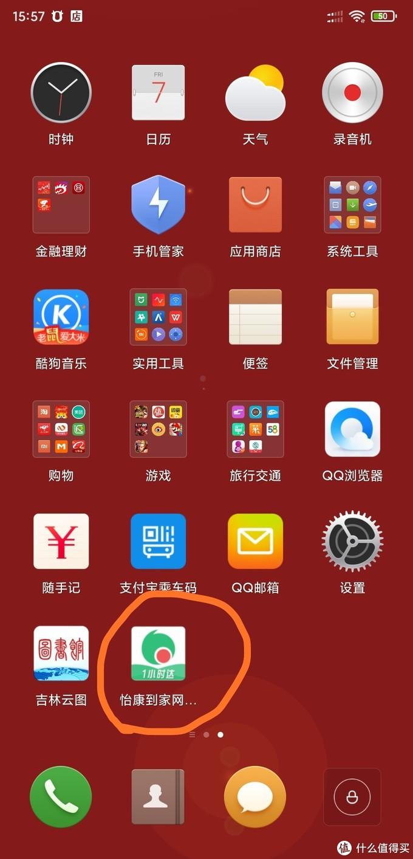 怡康app