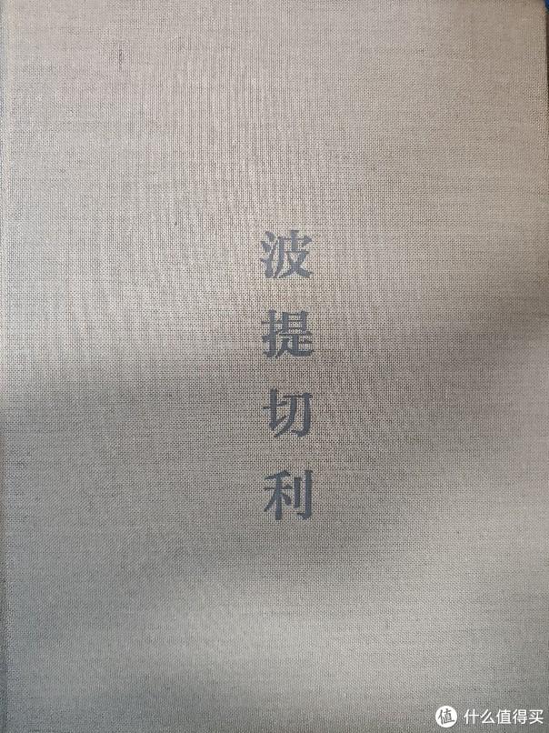 高水准费顿画册—波提切利