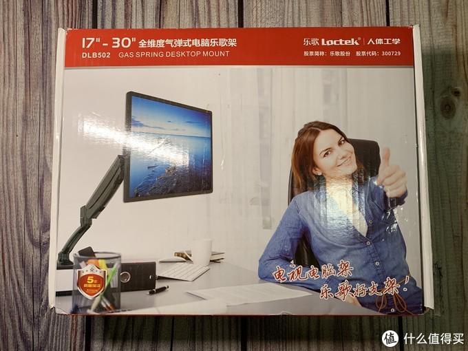 显示器好搭档----乐歌显示器支架DLB502