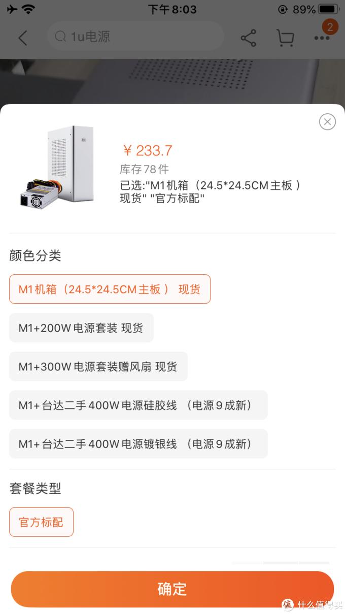 一个超小能装进书包的机箱引发的血案,753元佑泽m1装机记