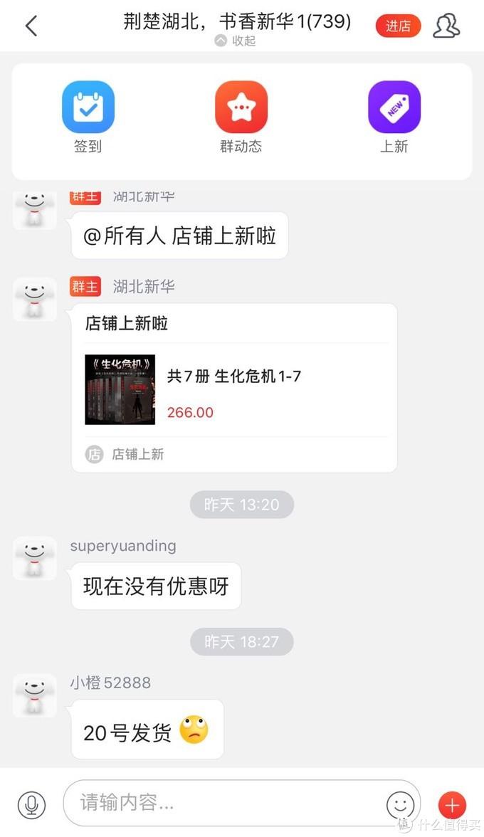 湖北新华的京东群可以在店铺首页加入(✺ω✺)