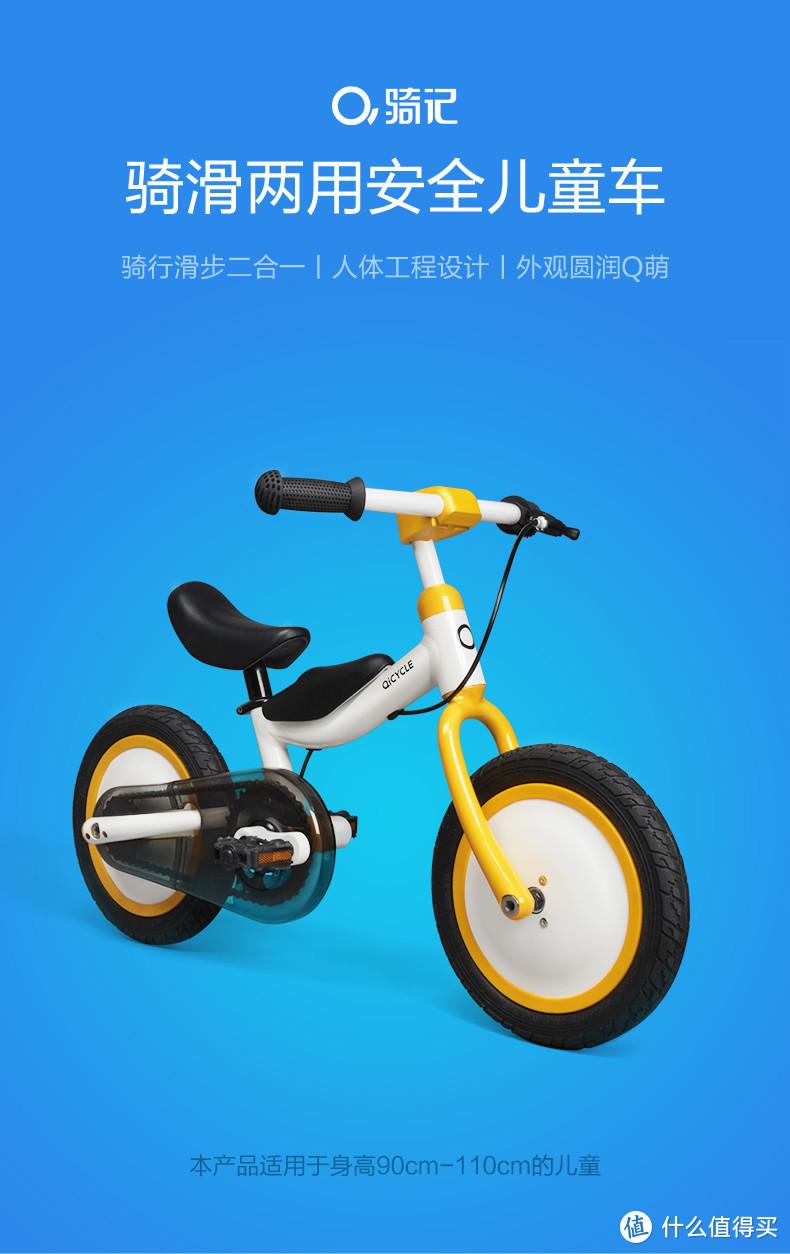 小人会骑的第一辆自行车——骑记两用安全儿童车