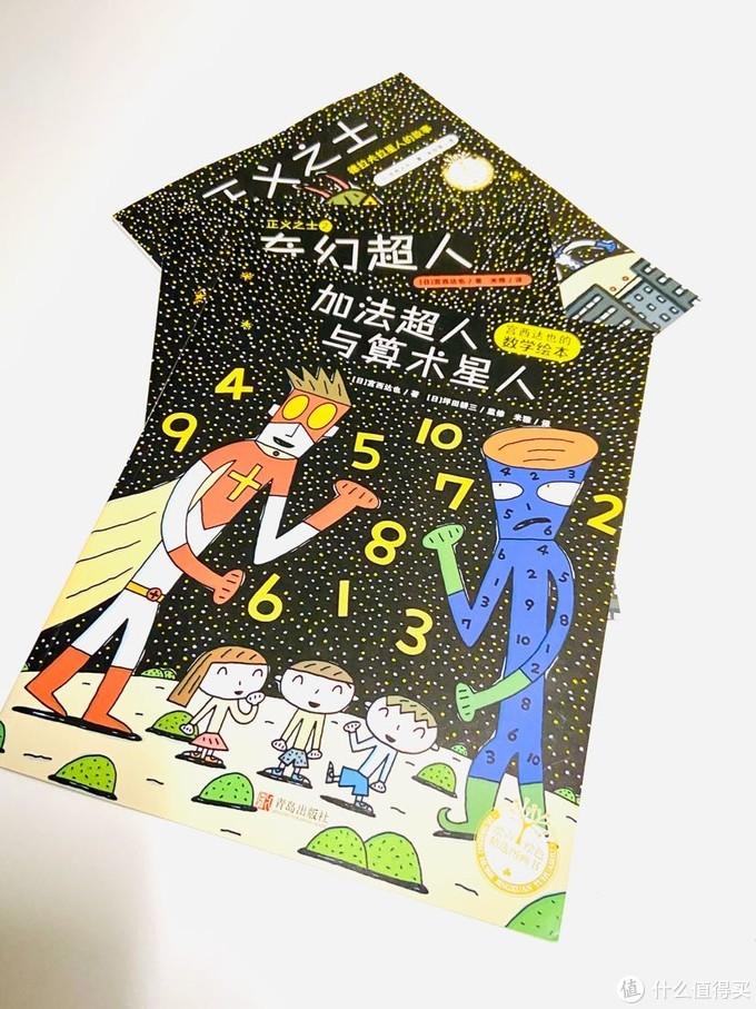 亲子共读绘本:宫西达也超人系列绘本